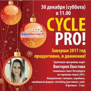30.12.17. CYCLE PRO